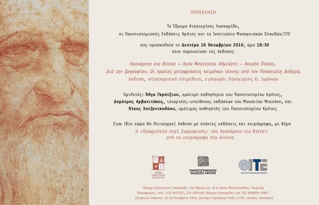 Doxaras_Invitation.PNG