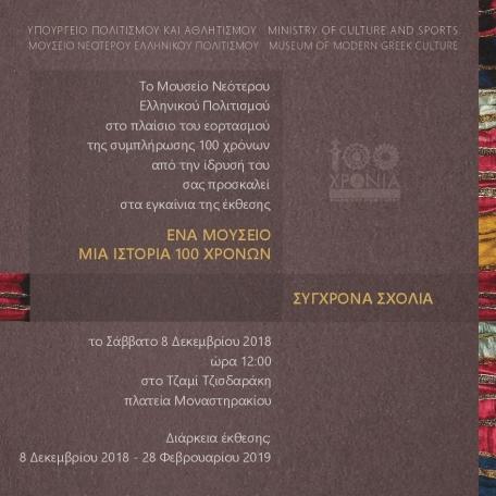 invitation_tzami#100