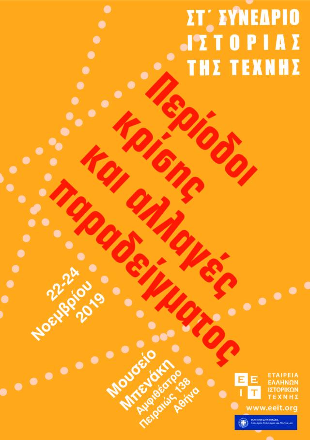 ΣΤ-Συνεδριο-Αφισα-ΥΠΠΟΑ-1-pdf-640x906